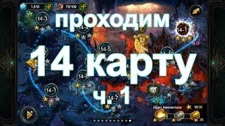 getlinkyoutube.com-Deck heroes: Великая битва - 14 карта (1 часть)
