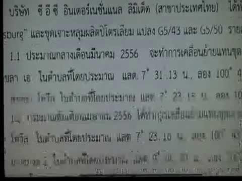 แท่นขุดเจาะปิโตรเลียมอ่าวไทย 334 แท่น ;วิธีการรู้ว่าแท่นตั้งอยู่จุดไหน?