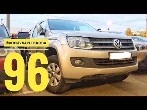 Осмотр VW Amarok 2015. Скрутили пробег, ремонт по-русски и за это все 1.1 млн!!! 96