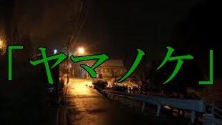 【本当にあった怖い話18】「ヤマノケ」2ch 洒落にならないほど怖い話を集めてみない?