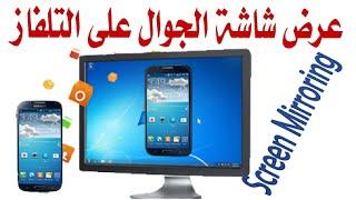 getlinkyoutube.com-مشاهدة شاشة جوال سامسونج جلاكسي على التلفاز Screen Mirroring