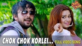 getlinkyoutube.com-Chok Chok Korlei | Video Song | Arifin Shuvoo | Nusraat Faria | Akassh | Premi O Premi Bengali Movie