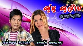 getlinkyoutube.com-คู่หูคู่จ๊าบ ลูกทุ่ง ตำนานคู่ฮิต  เฉลิมพล มาลาคำ   ดอกรัก ดวงมาลา