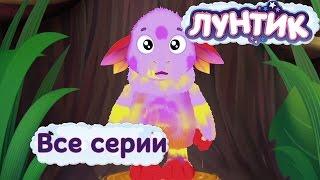 getlinkyoutube.com-Лунтик - Все серии подряд без остановки 2016