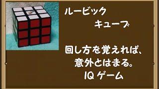 getlinkyoutube.com-ルービックキューブ 6面そろえて自慢しよう【aki】