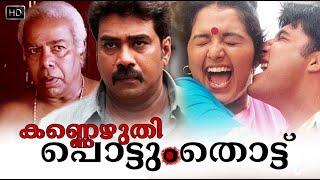 getlinkyoutube.com-Kannezhuthi Pottum Thottu Malayalam Full Movie High Quality