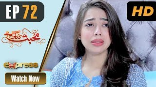 Pakistani Drama | Mohabbat Zindagi Hai - Episode 72 | Express Entertainment Dramas | Madiha