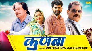 getlinkyoutube.com-Kunba || कुणबा || Uttar Kumar | Haryanvi Full Movies || Kavita Joshi, Kadar Khan, Vijay Bhatotiya