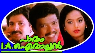 getlinkyoutube.com-Pavam Ia Ivachan |  Malayalam Super Hit | Full Movie HD | Mukesh