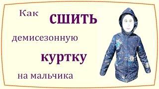 getlinkyoutube.com-Как сшить демисезонную куртку на мальчика / How to sew demi-season jacket for boy