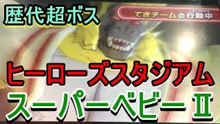 getlinkyoutube.com-DBH・GDM5弾【ヒーローズスタジアム歴代超ボス!スーパーベビーⅡ】