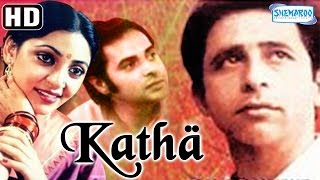 Katha {HD}   Naseeruddin Shah   Deepti Naval   Farooq Shaikh   Full Hindi Movie (With Eng Subtitles)
