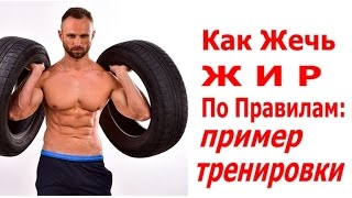getlinkyoutube.com-Как Жечь Жир по Правилам: Пример Тренировки