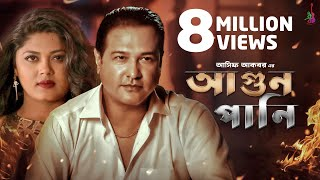 Agun Pani | Asif Akbar | Mousumi Hamid | Bangla new song 2018
