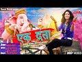 Rajal Barot - Ek Danta VIDEO SONG | Ganpati Song | Raghav Digital