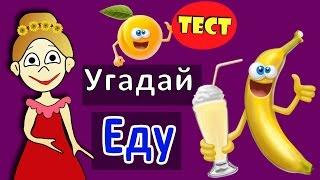 getlinkyoutube.com-Угадай ЕДУ !!! Тесты для детей