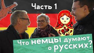 getlinkyoutube.com-Что немцы думают о русских и о России? Часть 1.