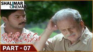 Okariki Okaru Telugu Movie Part 07/12 || Sri Ram, Aarti Chhabria || Shalimarcinema