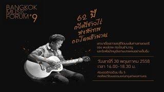 """getlinkyoutube.com-bacc - Bangkok Music Forum #9 """"62 ปี กวีศรีชาวไร่ - พงษ์เทพ กระโดนชำนาญ"""""""