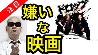 getlinkyoutube.com-【嫌いな映画】宇多丸が品川祐監督「ドロップ」を批評。