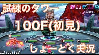 【サマナーズウォー-Summoners War-】新タワーを登ろう100F(初見時)