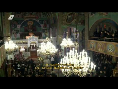 Β΄ ΧΑΙΡΕΤΙΣΜΟΙ. Στον μεγαλοπρεπή Ιερό Ναό της Αγίας Βαρβάρας Ιλίου 14/03/2014