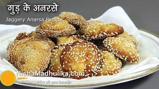 getlinkyoutube.com-Jaggery Anarsa recipe video - Adhirasam Recipe