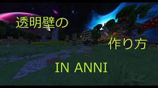 getlinkyoutube.com-[Minecraft][ANNI]透明壁の作り方 IN ANNI!!!