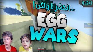 getlinkyoutube.com-Minecraft Egg Wars | حرب البيض #30 | انحشرنا لكن...