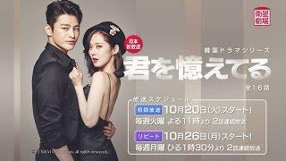 getlinkyoutube.com-<衛星劇場10月>韓国ドラマ ソ・イングク主演最新作!『君を憶えてる』 予告 +解説