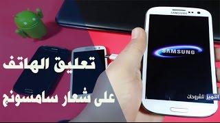 getlinkyoutube.com-حل نهائي لمشكلة تعليق هاتف سامسونج عند شعار Samsung سامسونج