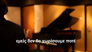 getlinkyoutube.com-Κωνσταντίνος Αργυρός - Εμείς δεν θα χωρίσουμε ποτέ - Official Lyric Video