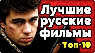 getlinkyoutube.com-ЛУЧШИЕ РУССКИЕ ФИЛЬМЫ [ТОП-10]