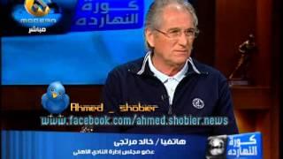 getlinkyoutube.com-حوار مانويل جوزيه مع أحمد شوبير - الجزء الثاني