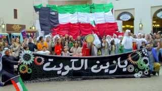 "getlinkyoutube.com-الإعلان التفاعلي ""يا زين الكويت""  العيد الوطني 2014 Zain Kuwait National Day LipDub"