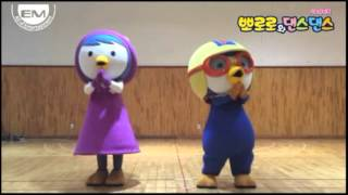 getlinkyoutube.com-뽀로로와 댄스댄스 - 뽀롱뽀롱 체조