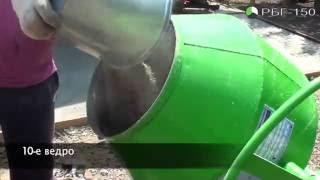 getlinkyoutube.com-Бетономешалка РБГ-150 Гамбит. Приготовление бетона, запуск груженой, обзор.