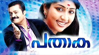 Pathaka Malayalam Full Movie 2006 | Suresh Gopi, Navya Nair | Latest Malayalam Movie