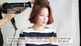 [다슈헤어] 라인C컬 만드는 드라이하기 / 여자헤어스타일 /뻗치는 머리
