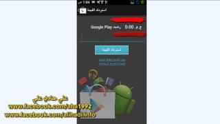 getlinkyoutube.com-طريقة اضافة بطاقة Google Play الى حسابك الجيميل