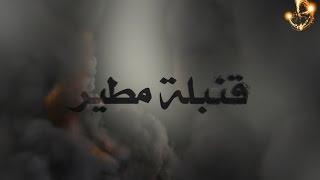 شيلة قنبلة مطير (( حنا لها حنا لها ))  كلمات الشاعر سعود القت أداء المنشد حمود الشاطري