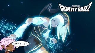 getlinkyoutube.com-[PS4] ♯4 グラビティ・デイズ2 ( GRAVITY DAZE 2 )