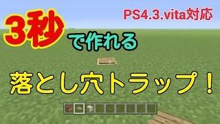 getlinkyoutube.com-【マイクラ】3秒で作れる落とし穴トラップ【PS4】