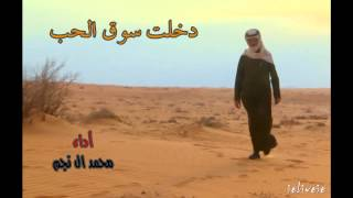 getlinkyoutube.com-شيلة دخلت سوق الحب أداء محمد ال نجم 🎧