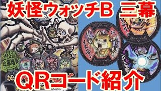 getlinkyoutube.com-妖怪ウォッチバスターズ QRコード Bメダル 第三幕