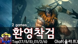 getlinkyoutube.com-환영착검 - 올라프 두게임 하이라이트 영상 / Olaf Highlights