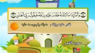 Teach children the Quran - repeating - Surat Al-Fajr #089 width=