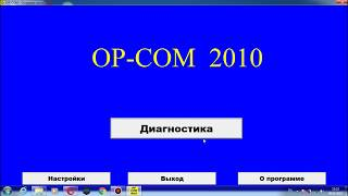 Op-Com Opel Диагностика ошибок