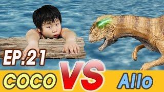 getlinkyoutube.com-[EP21] Jurassic World (Super TaeKwondo boy Coco VS Allosaurus)  Dinosaurs Battle, 공룡 만화 영화