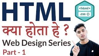 What is HTML - HTML क्या होता हे ? - Web Designing Series - HTML - Part 1 width=